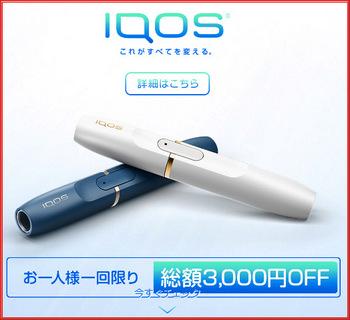 アイコス-1.jpg