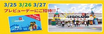 名古屋レゴランドジャパンのプレオープン画像.jpg