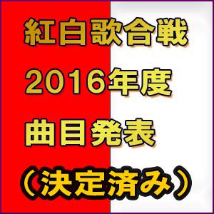 紅白歌合戦-2016-曲目発表.jpg