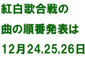 紅白歌合戦の曲目の順番.jpg
