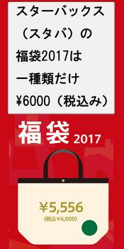 スターバックス(スタバ)の広告2017-1.jpg