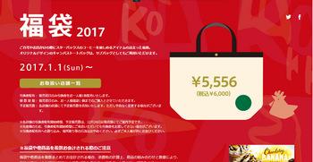 スターバックス(スタバ)の広告2017.jpg
